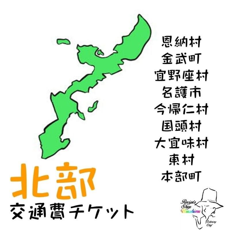 出張料理交通費「沖縄本島北部」3,500円のイメージその1