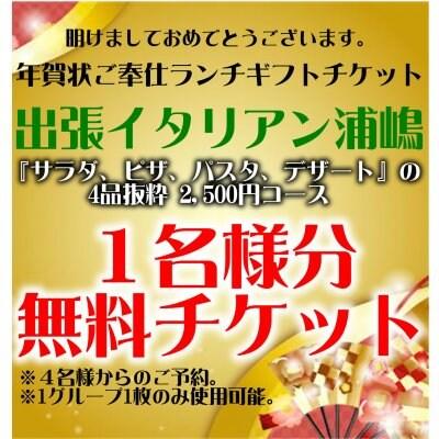 年賀状ご奉仕ランチチケット『お試し出張イタリアン(シェアスタイル)』1名様分無料!