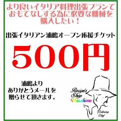 出張イタリアン浦嶋オープン応援チケット500円