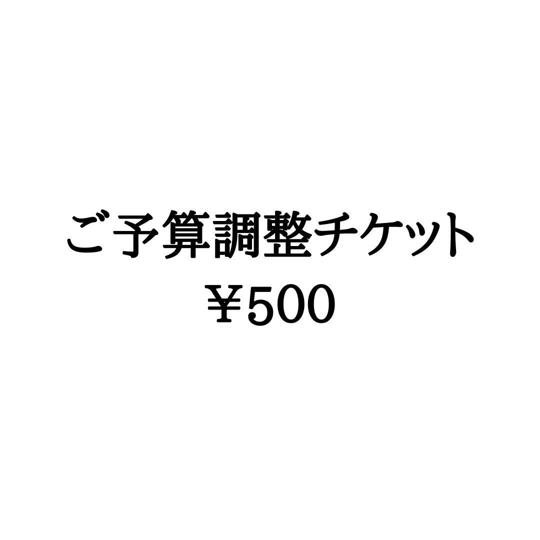 ご予算調整チケット500円のイメージその1