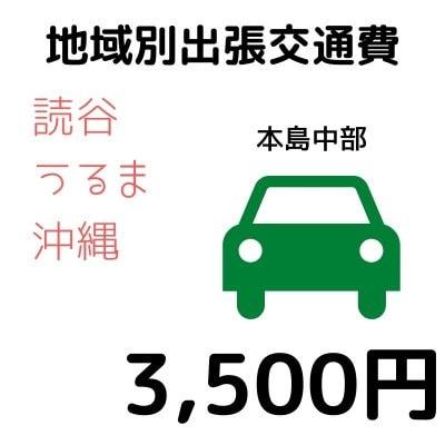 地域別交通費 中部