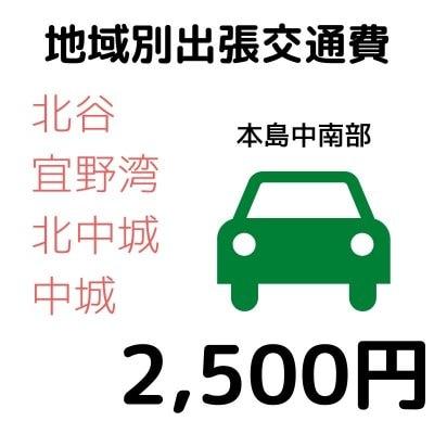 地域別交通費 中南部