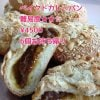 【現地払い限定・ステップアップ講座】ベイクドカレーパン 難易度★★☆