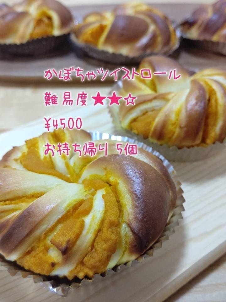 【現地払い限定・ステップアップ講座】かぼちゃパン 難易度★★☆のイメージその1