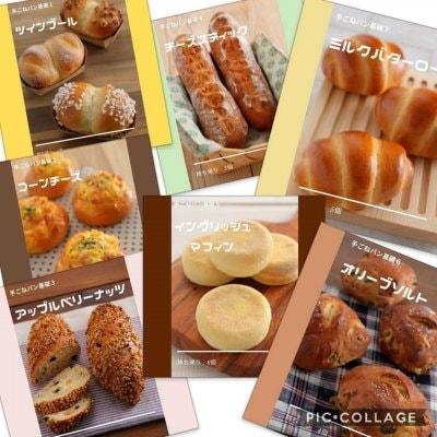 【現地払い限定・ステップアップ講座】基礎パン セブン