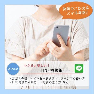初めてのLINE初級編!