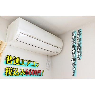 家庭用普通エアコン清掃(沖縄本島内エアコンクリーニング)
