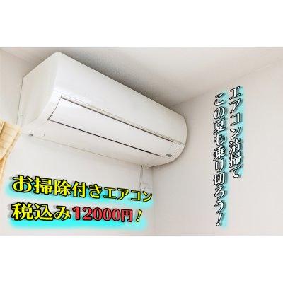 家庭用お掃除機能付きエアコン清掃(沖縄本島内エアコンクリーニング)