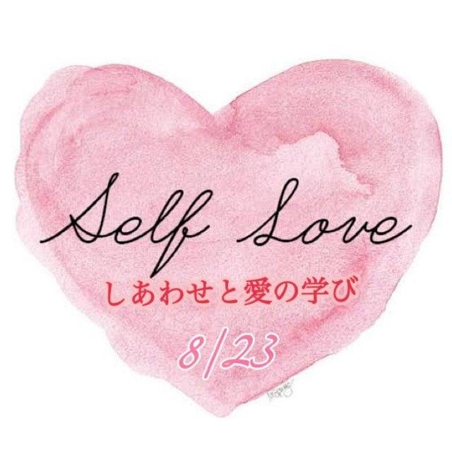 【〜Self Love〜  しあわせと愛の学び編 】在りたい自分で在るためのインナービューティーマインド講座のイメージその1