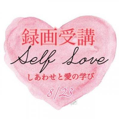 録画受講【〜Self Love〜  しあわせと愛の学び編 】在りたい自分で在るためのインナービューティーマインド講座