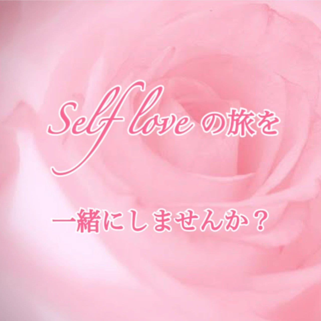 【〜Self Love〜  しあわせと愛の学び編 】在りたい自分で在るためのインナービューティーマインド講座のイメージその3