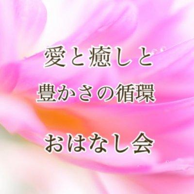 【10/10 開催】愛と癒しと豊かさの循環 おはなし会