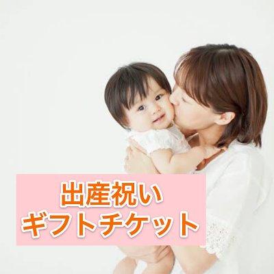 ㊗️出産祝いにギフトチケット【オンライン】助産師MiKAがお伝えする 授乳・育児相談 3回コース 約60分/1回