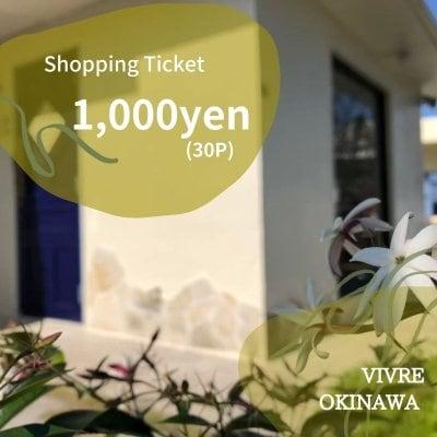【現地払い専用】shopping ticket-VIVRE OKINAWA-