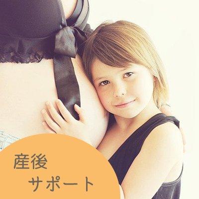産後サポート(産後うつ)<3ヶ月サポート>のイメージその1