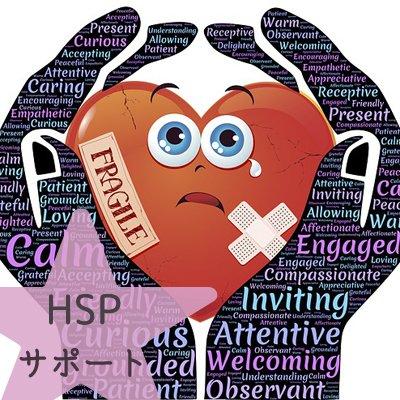 HSP・エンパス サポート