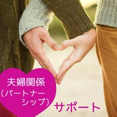 夫婦関係(パートナーシップ)サポート