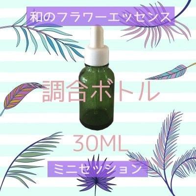 和のフラワーエッセンス ミニセッション調合ボトル 30ml