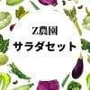 サラダセット(水菜とルッコラ) 11月4日開催ツクツクマルシェ限定チケット