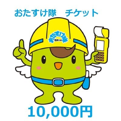 【現地払い】ツクツクオープンキャンペーンおたすけ隊チケット【800ポイント還元】