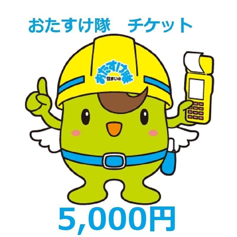 【現地払い】ツクツクオープンキャンペーンおたすけ隊チケット【400ポイント還元】のイメージその1