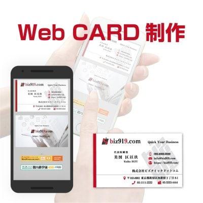 Web CARD制作