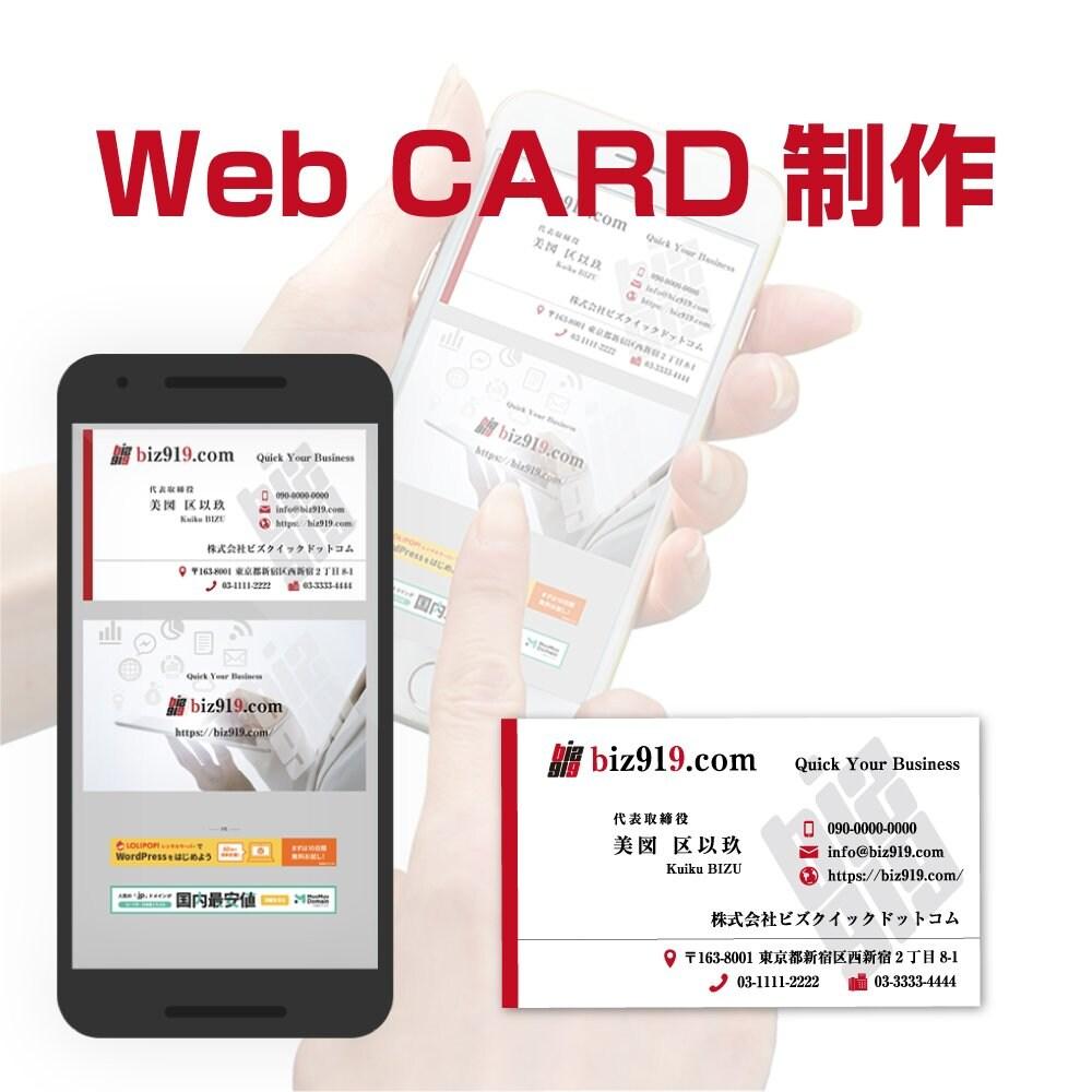 Web CARD制作のイメージその1