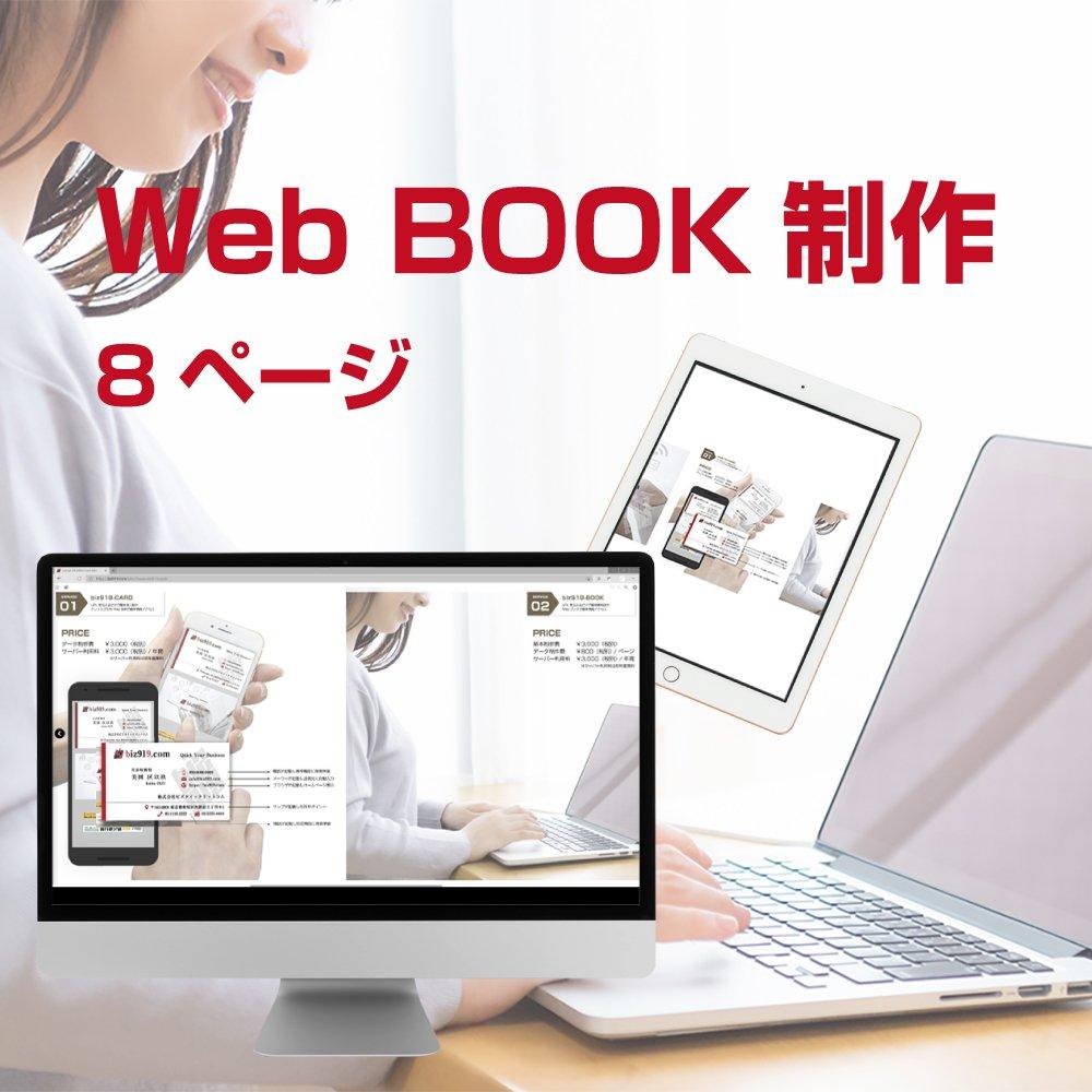 Web BOOK制作8のイメージその1