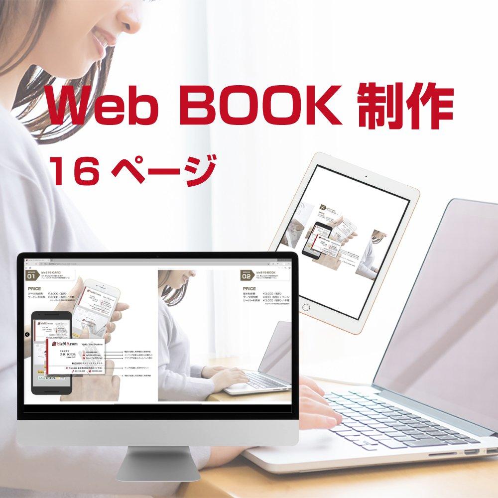 Web BOOK制作16のイメージその1