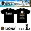 【初版限定】LIONA KING Tシャツ ブラック サイズL