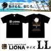 【初版限定】LIONA KING Tシャツ ブラック サイズLL