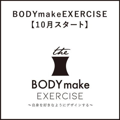 【1年ぶり復活!】BODY make EXERCISE