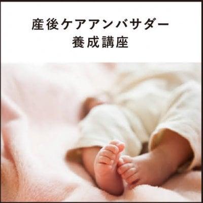 【NEW】産後ケアアンバサダー養成講座