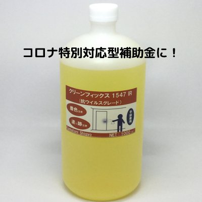 【コロナ対策】新・環境触媒クリーンフィックス3本×除菌シート99 セッ...