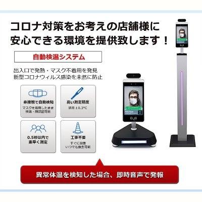 自動検温システム<コロナ対策をお考えの施設様に!>