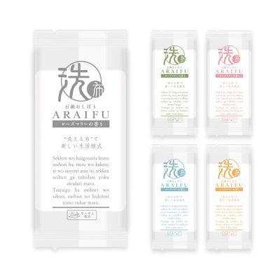 石鹸おしぼり アライフplus  【ローズマリーの香り、天然石鹸を使用】<1袋5個入>