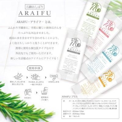 石鹸おしぼり アライフplus  【ローズマリーの香り、天然石鹸を使用】...