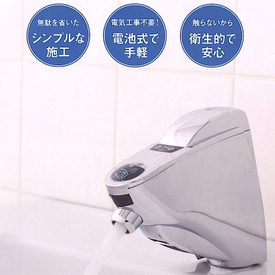 自動水栓【SuiSui SINGLE】SS1V