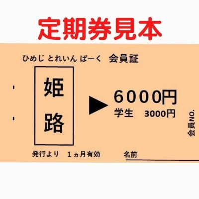 ひめじとれいんぱーく【プレミアム定期券】50名様限定 先行募集!