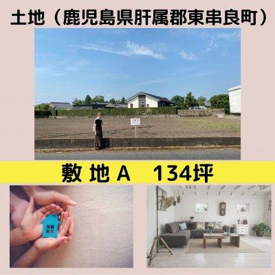 土地(肝属郡東串良町川西1527-1)分譲地①敷地A 134坪