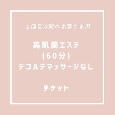 【現地払い専用】美肌菌エステ/デコルテマッサージなし60分