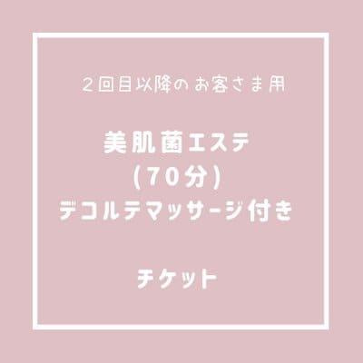 【現地払い専用】美肌菌エステ/デコルテマッサージあり70分