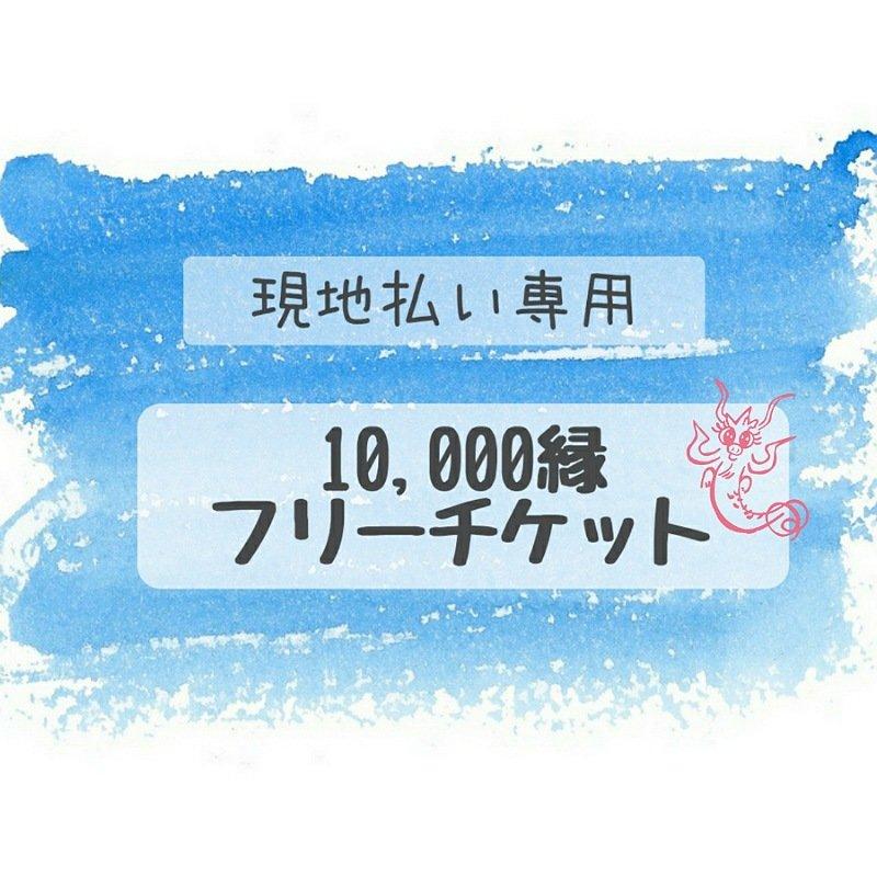 【現地払い専用】10,000yenフリーチケットのイメージその1