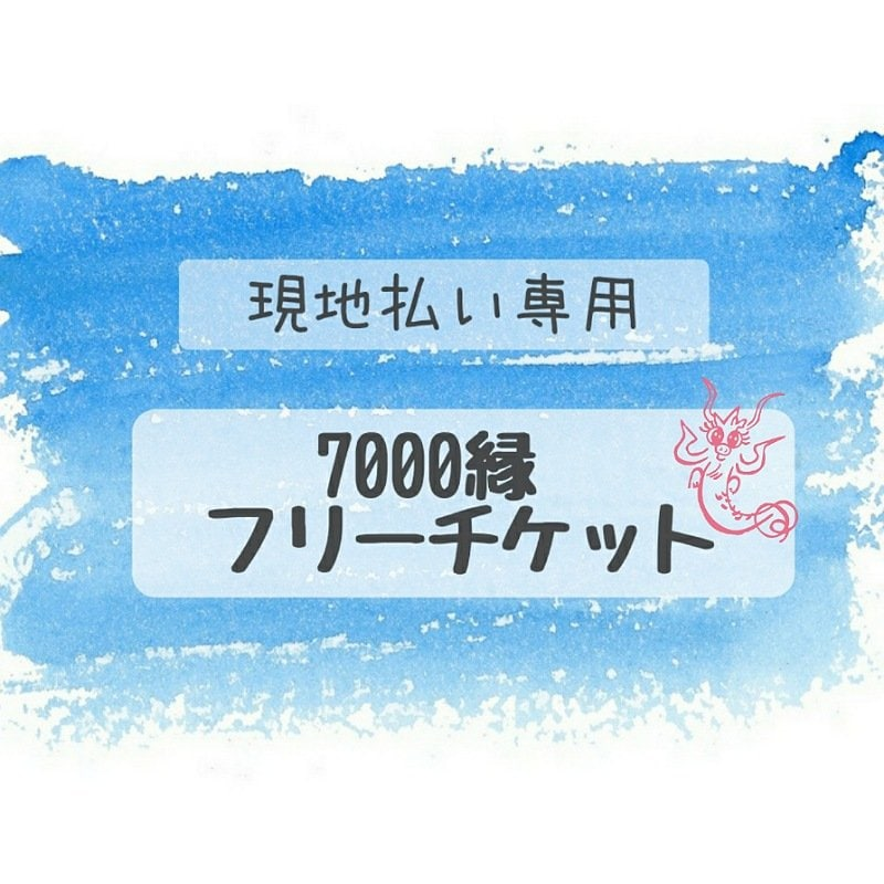 【現地払い専用】7,000yenフリーチケットのイメージその1