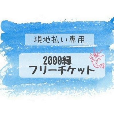 【現地払い専用】2,000yenフリーチケット