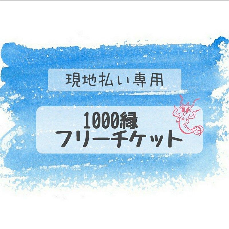 【現地払い専用】1,000yenフリーチケットのイメージその1