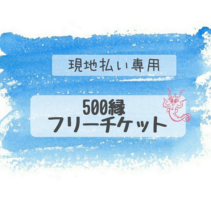【現地払い専用】500yenフリーチケットのイメージその1