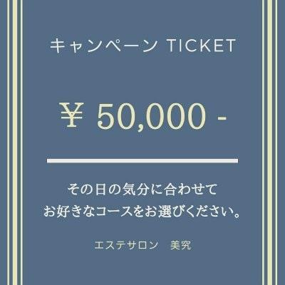 【現地払い専用】【高ポイント還元】キャンペーンticket  50,000 円分