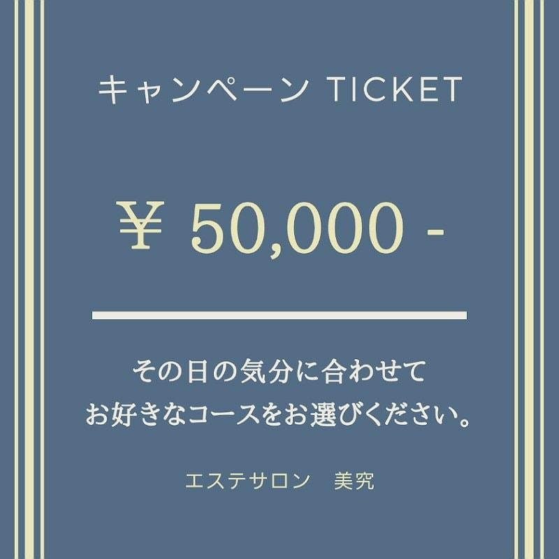 【現地払い専用】【高ポイント還元】キャンペーンticket  50,000 円分のイメージその1