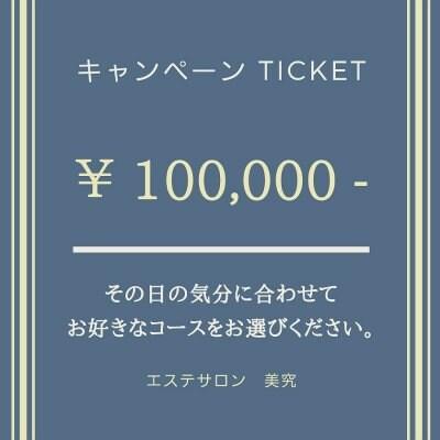 【現地払い専用】【高ポイント還元】キャンペーンticket  100,000 円分
